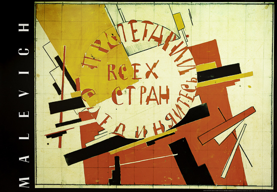 Affiche d'Art Malevitch : Sketch for the back cover of a folder, 1918